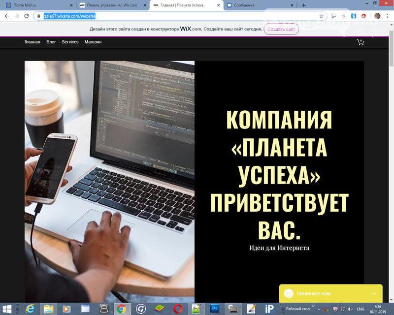 Создание веб сайтов ставрополь создание сайтов для вебмастеров